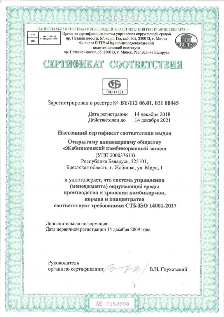 СТБ ISO 14001