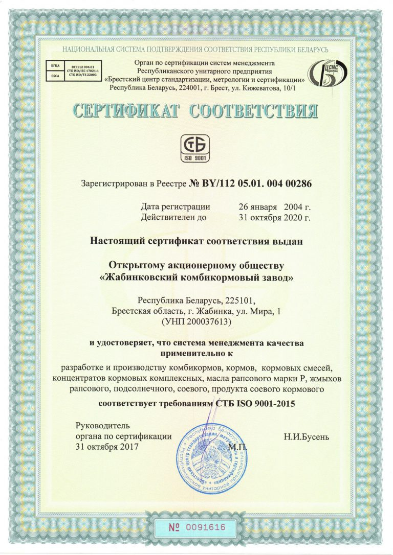 СТБ ISO 9001